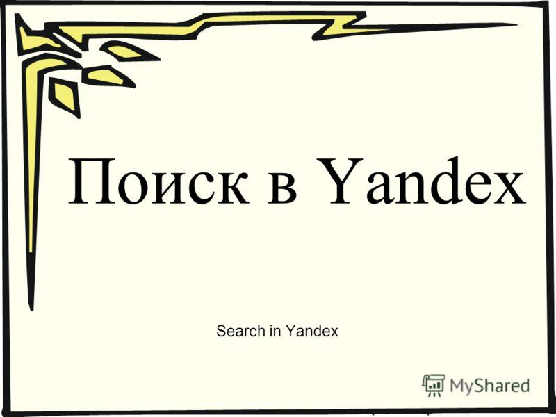 Поиск в Yandex Search in Yandex