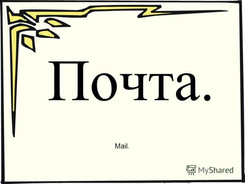 Почта. Mail.
