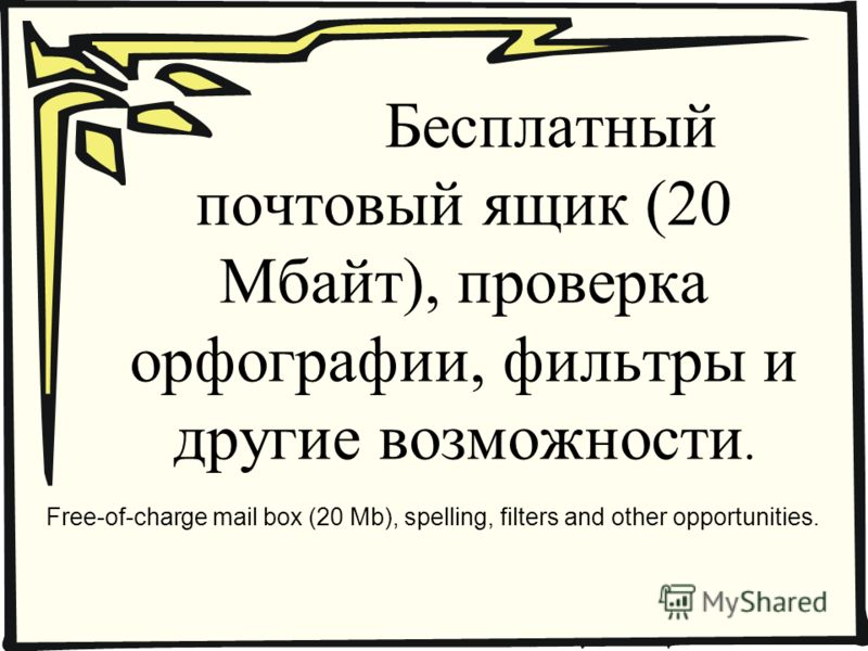 Бесплатный почтовый ящик (20 Мбайт), проверка орфографии, фильтры и другие возможности. Free-of-charge mail box (20 Mb), spelling, filters and other opportunities.