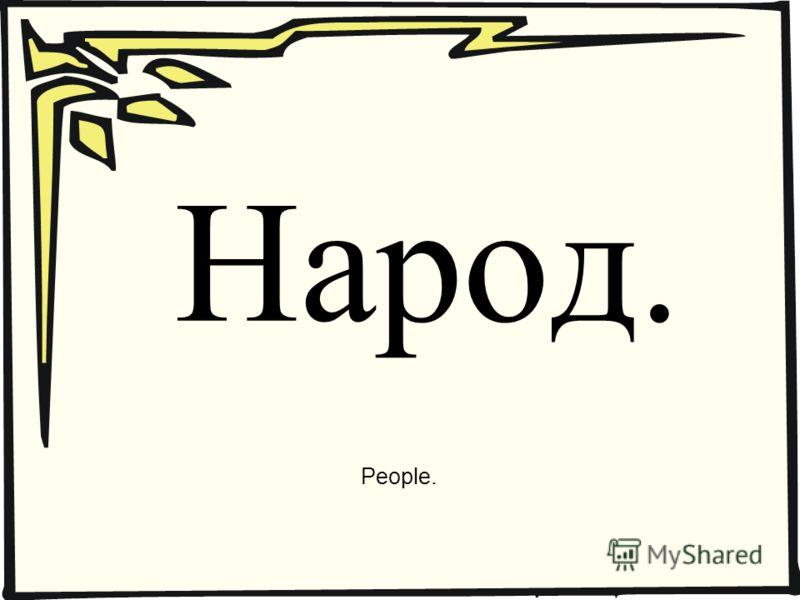 Народ. People.
