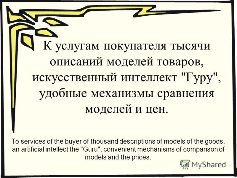 К услугам покупателя тысячи описаний моделей товаров, искусственный интеллект