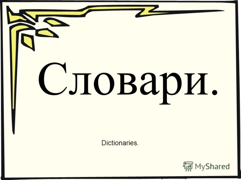 Словари. Dictionaries.