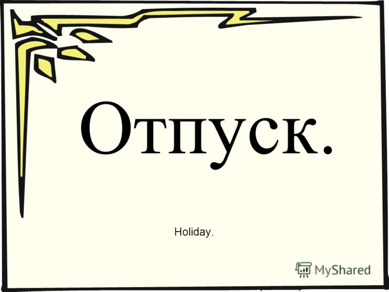 Отпуск. Holiday.