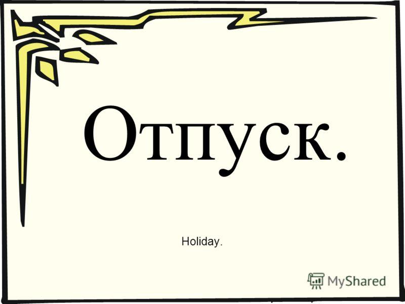 Отпуск. Holiday.