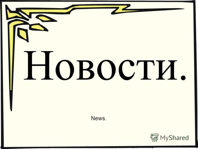 Новости. News.