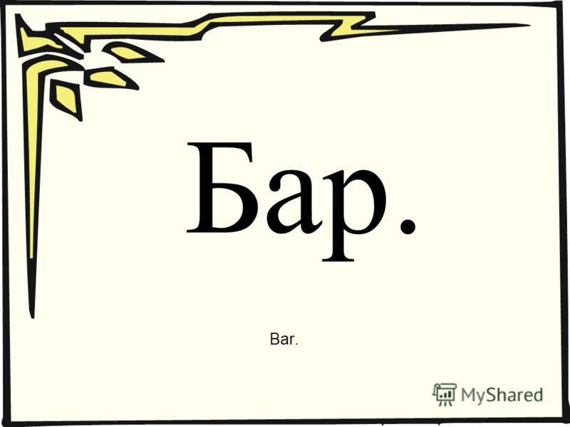 Бар. Bar.