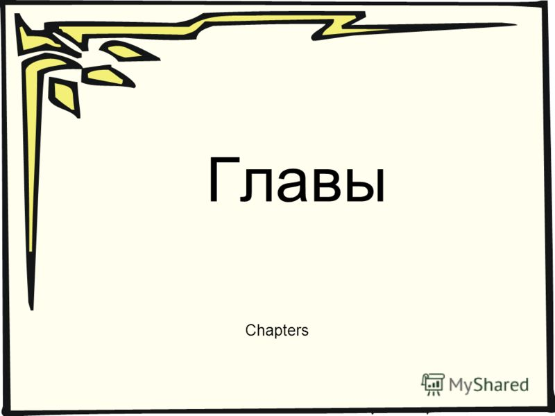 Главы Chapters