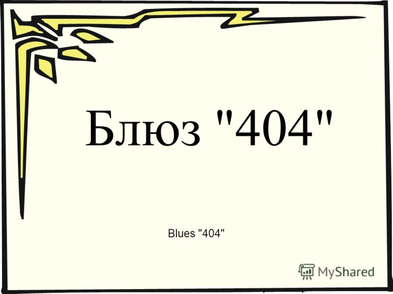 Блюз 404 Blues 404