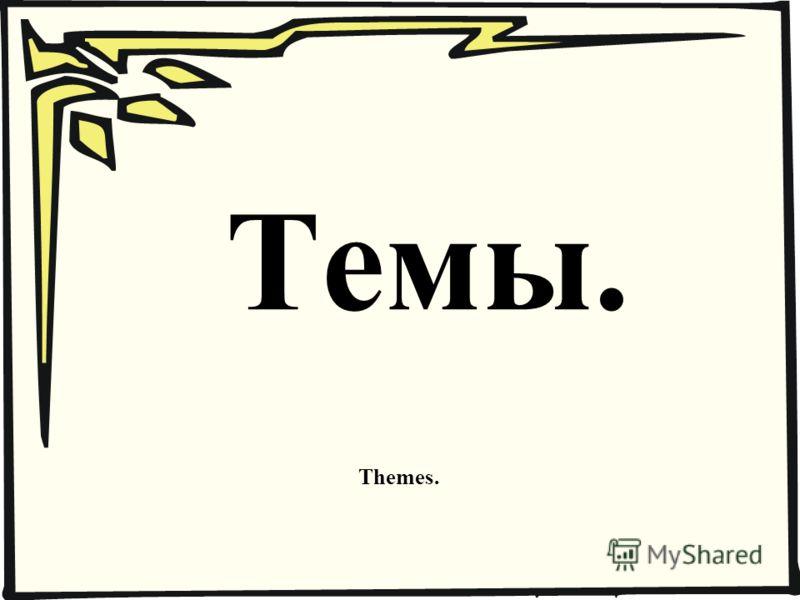 Темы. Themes.