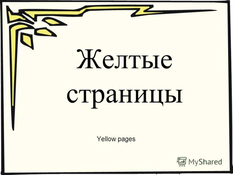 Желтые страницы Yellow pages