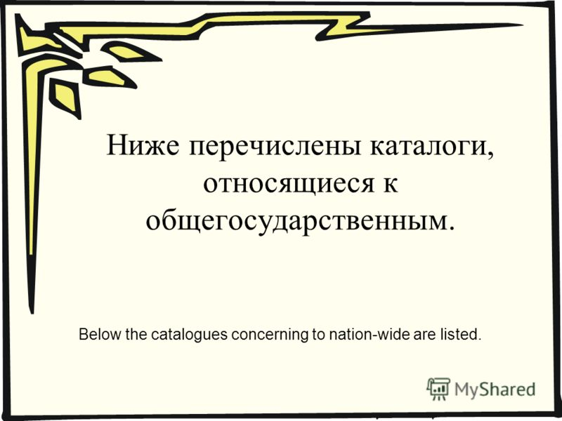 Ниже перечислены каталоги, относящиеся к общегосударственным. Below the catalogues concerning to nation-wide are listed.