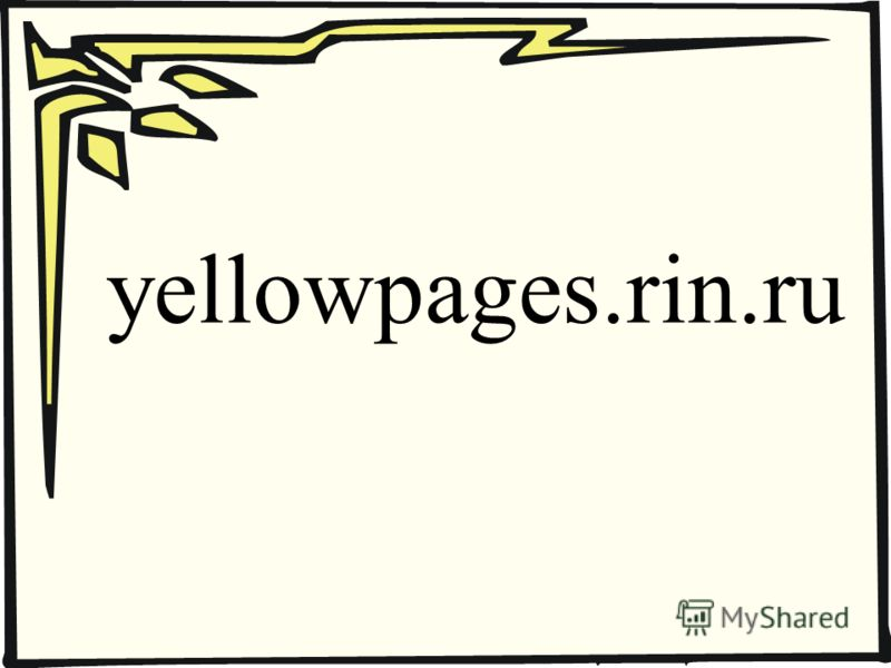 yellowpages.rin.ru