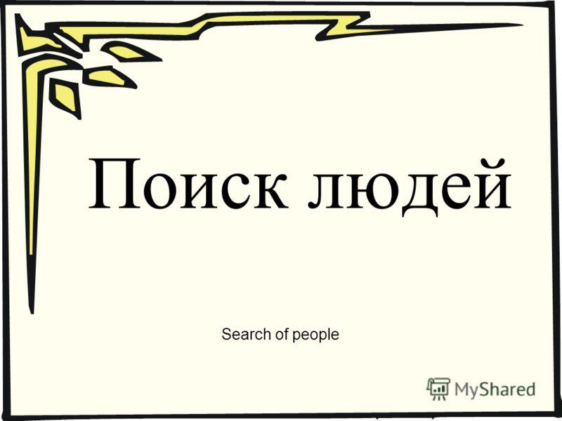 Поиск людей Search of people