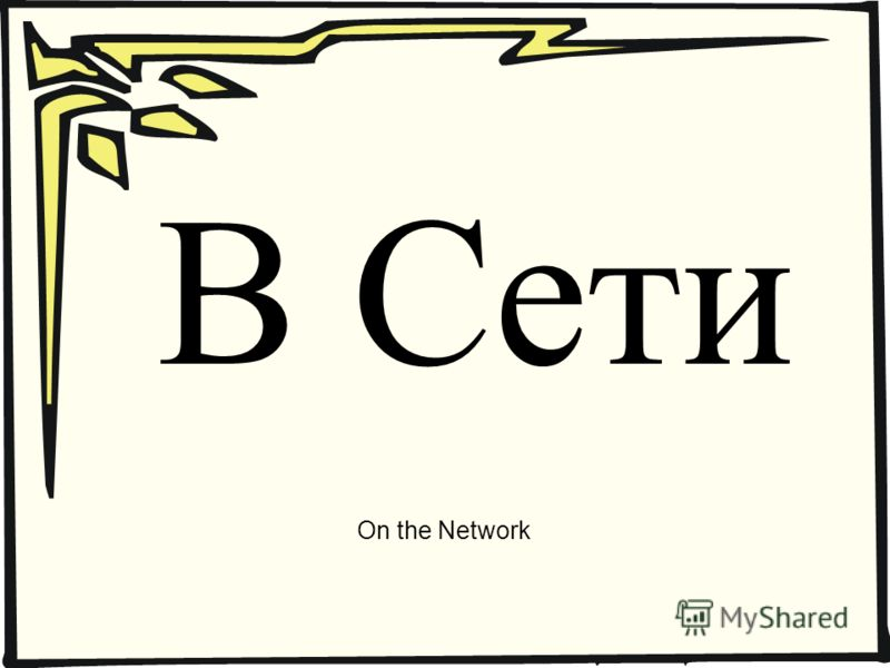 В Сети On the Network
