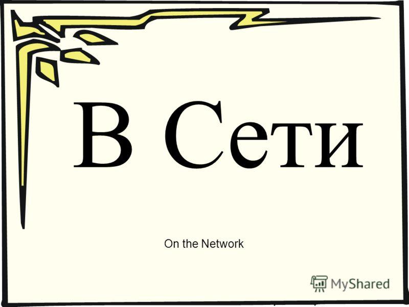 В Сети On the Network