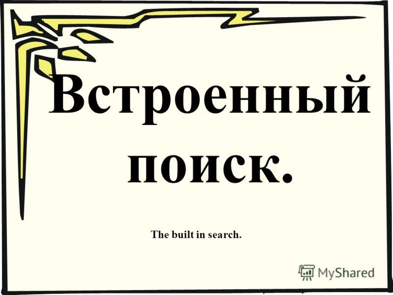 Встроенный поиск. The built in search.