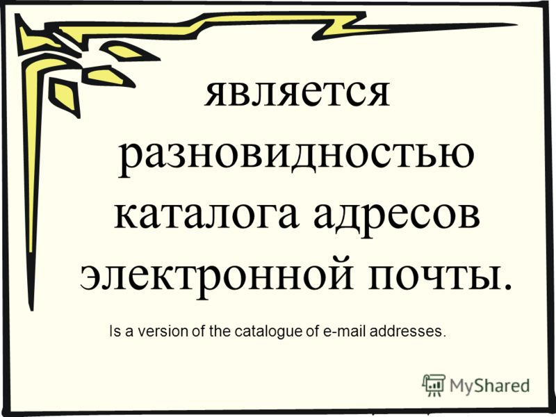 является разновидностью каталога адресов электронной почты. Is a version of the catalogue of e-mail addresses.