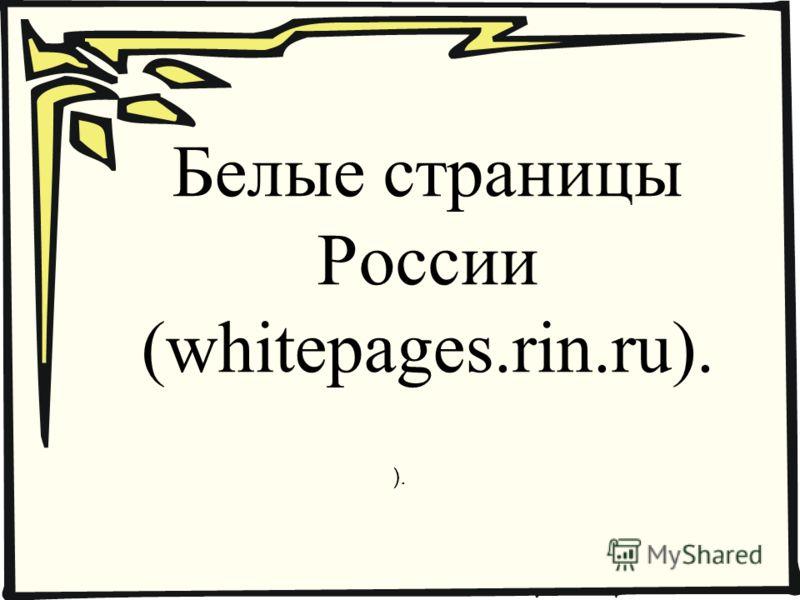 Белые страницы России (whitepages.rin.ru). ).