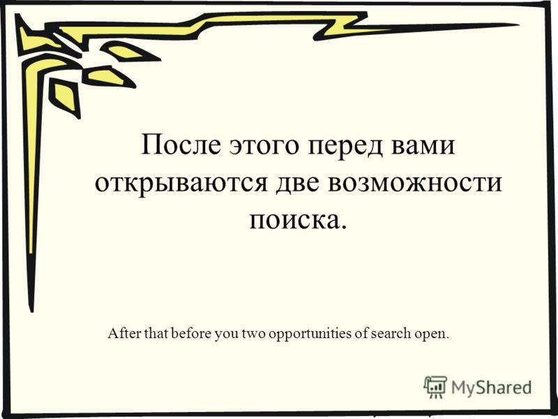После этого перед вами открываются две возможности поиска. After that before you two opportunities of search open.