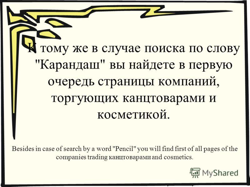 К тому же в случае поиска по слову