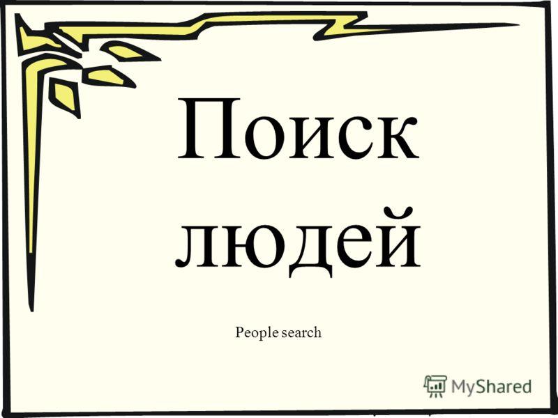 Поиск людей People search