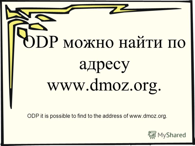 ODP можно найти по адресу www.dmoz.org. ODP it is possible to find to the address of www.dmoz.org.