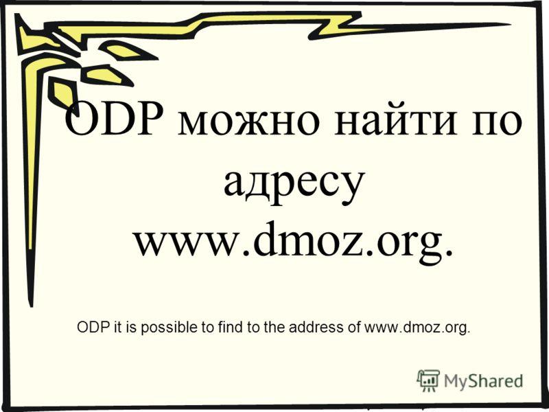ODP можно найти по адресу www.dmoz.org. ODP it is possible to find to the address of www.dmoz.org.