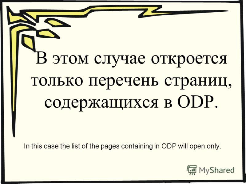 В этом случае откроется только перечень страниц, содержащихся в ODP. In this case the list of the pages containing in ODP will open only.