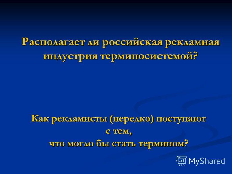 Располагает ли российская рекламная индустрия терминосистемой? Как рекламисты (нередко) поступают с тем, что могло бы стать термином?