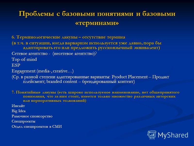 Проблемы с базовыми понятиями и базовыми «терминами» 6. Терминологические лакуны – отсутствие термина (в т.ч. в ситуации, когда варваризм используется уже давно, пора бы адаптировать его или предложить русскоязычный эквивалент) Сетевое агентство - (н