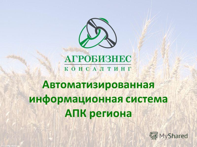 Автоматизированная информационная система АПК региона