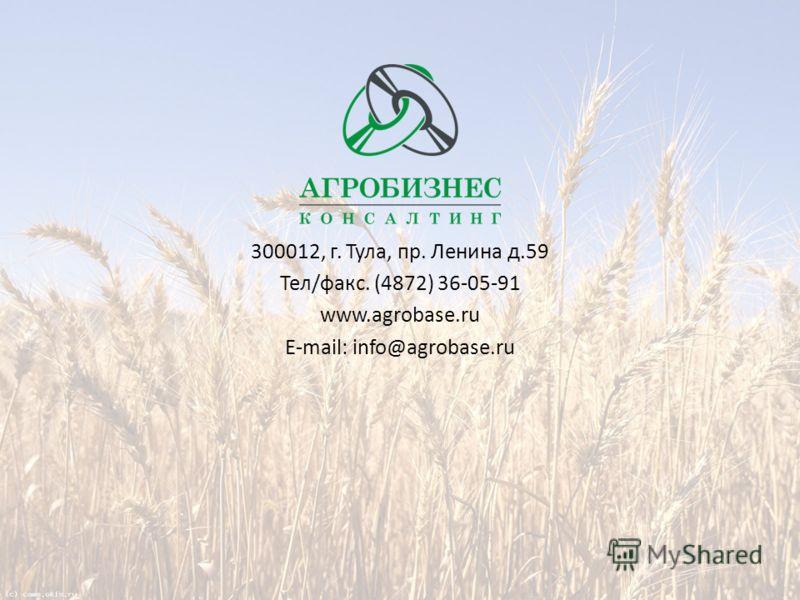 300012, г. Тула, пр. Ленина д.59 Тел/факс. (4872) 36-05-91 www.agrobase.ru E-mail: info@agrobase.ru
