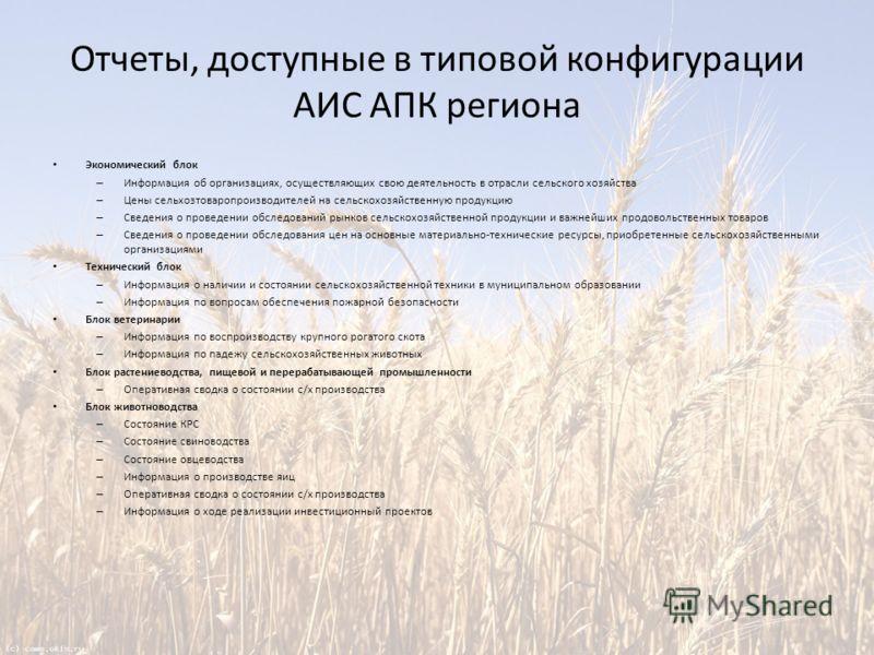 Отчеты, доступные в типовой конфигурации АИС АПК региона Экономический блок – Информация об организациях, осуществляющих свою деятельность в отрасли сельского хозяйства – Цены сельхозтоваропроизводителей на сельскохозяйственную продукцию – Сведения о