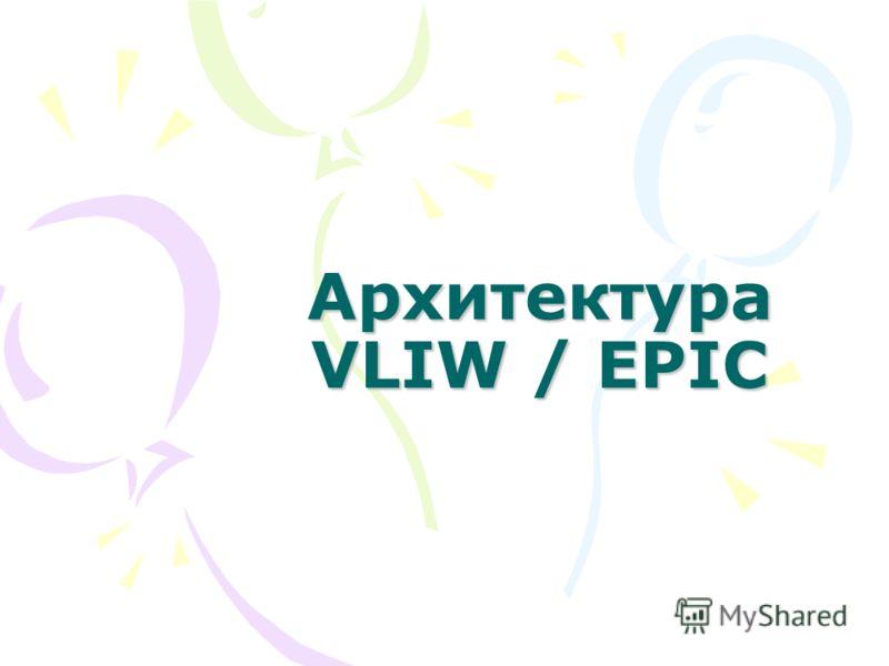 Архитектура VLIW / EPIC
