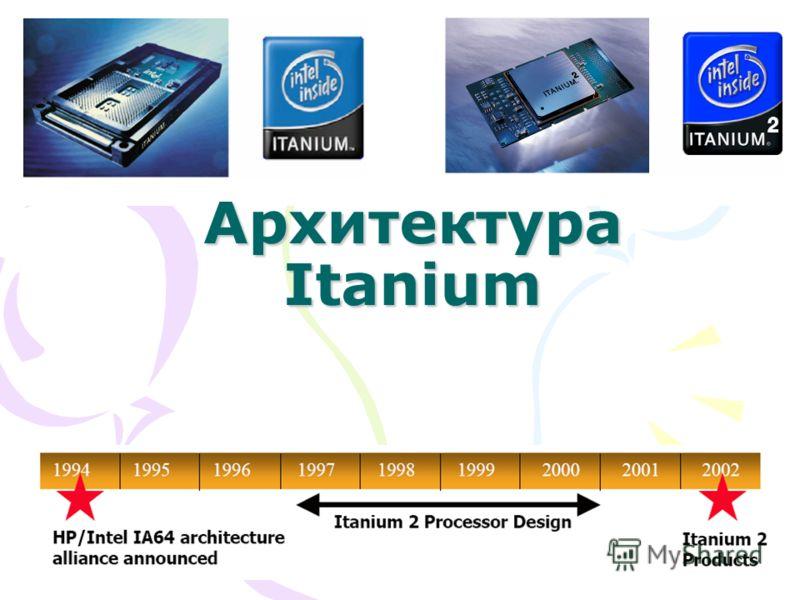 Архитектура Itanium