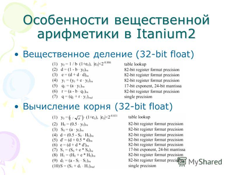 Особенности вещественной арифметики в Itanium2 Вещественное деление (32-bit float) Вычисление корня (32-bit float)