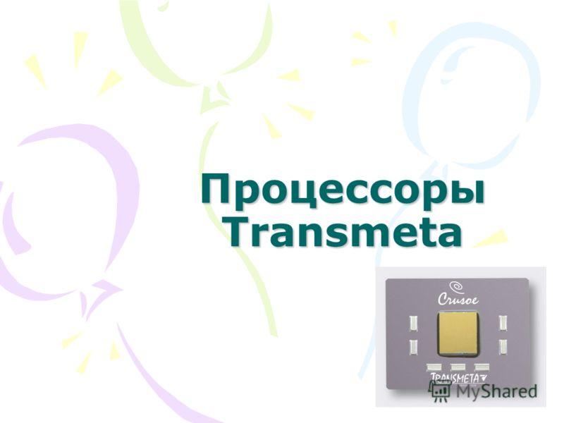 Процессоры Transmeta