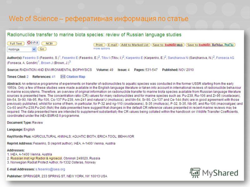 Web of Science – реферативная информация по статье