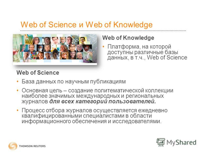 Web of Science и Web of Knowledge Web of Knowledge Платформа, на которой доступны различные базы данных, в т.ч., Web of Science Web of Science База данных по научным публикациям Основная цель – создание политематической коллекции наиболее значимых ме
