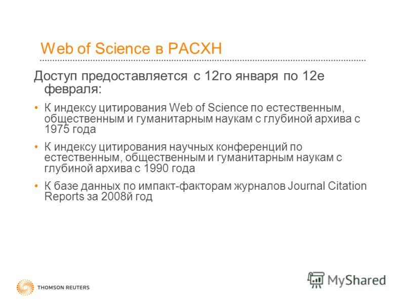 Web of Science в РАСХН Доступ предоставляется с 12го января по 12е февраля: К индексу цитирования Web of Science по естественным, общественным и гуманитарным наукам с глубиной архива с 1975 года К индексу цитирования научных конференций по естественн