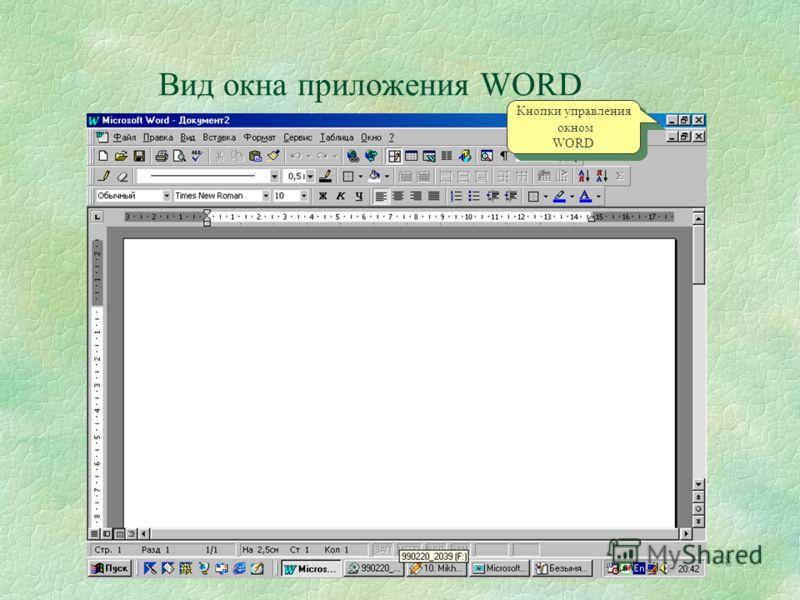 8 Вид окна приложения WORD Кнопки управления окном WORD Кнопки управления окном WORD