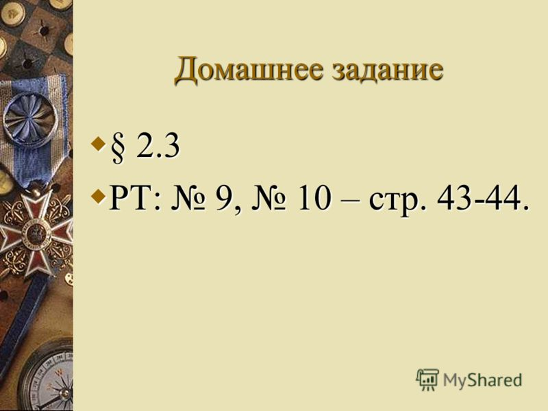 Домашнее задание § 2.3 § 2.3 РТ: 9, 10 – стр. 43-44. РТ: 9, 10 – стр. 43-44.