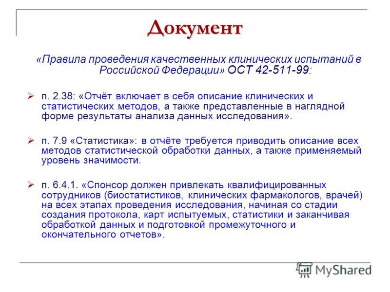 Документ «Правила проведения качественных клинических испытаний в Российской Федерации» ОСТ 42-511-99 : п. 2.38: «Отчёт включает в себя описание клинических и статистических методов, а также представленные в наглядной форме результаты анализа данных