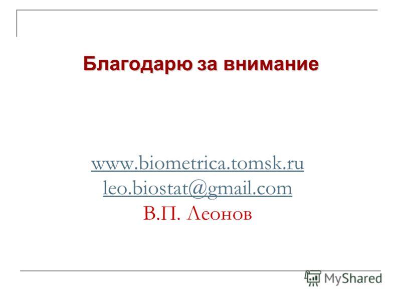 www.biometrica.tomsk.ru leo.biostat@gmail.com www.biometrica.tomsk.ru leo.biostat@gmail.com В.П. Леонов Благодарю за внимание