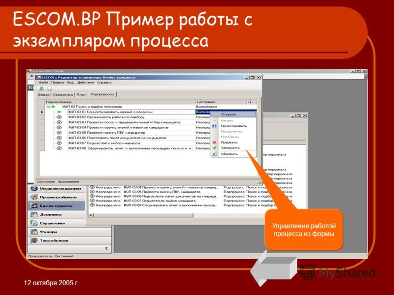 12 октября 2005 г ESCOM.BP Пример работы с экземпляром процесса Управление работой процесса из формы