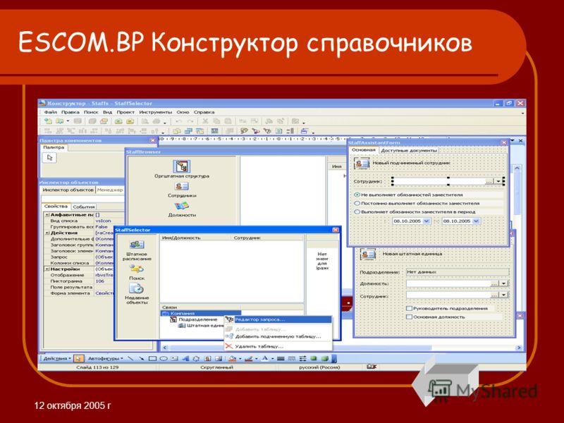 12 октября 2005 г ESCOM.BP Конструктор справочников