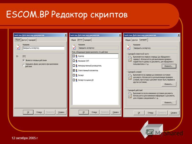 12 октября 2005 г ESCOM.BP Редактор скриптов