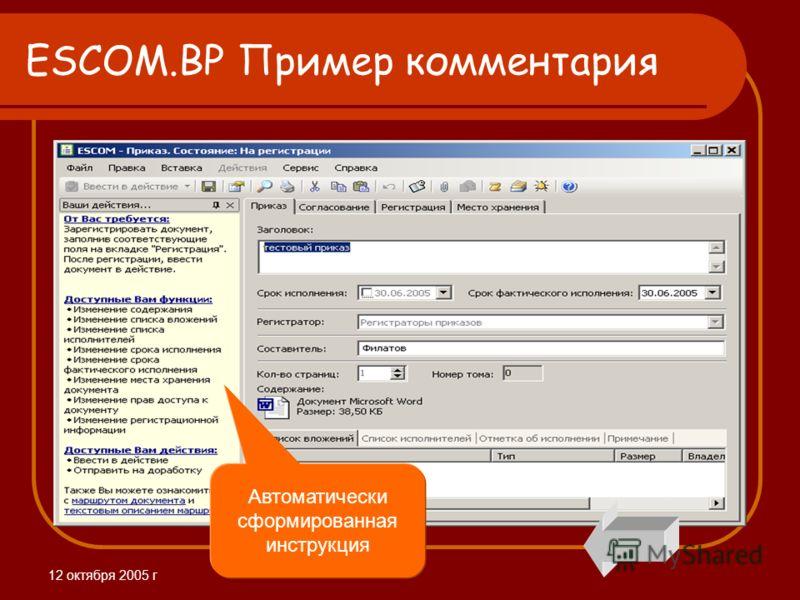 12 октября 2005 г ESCOM.BP Пример комментария Автоматически сформированная инструкция