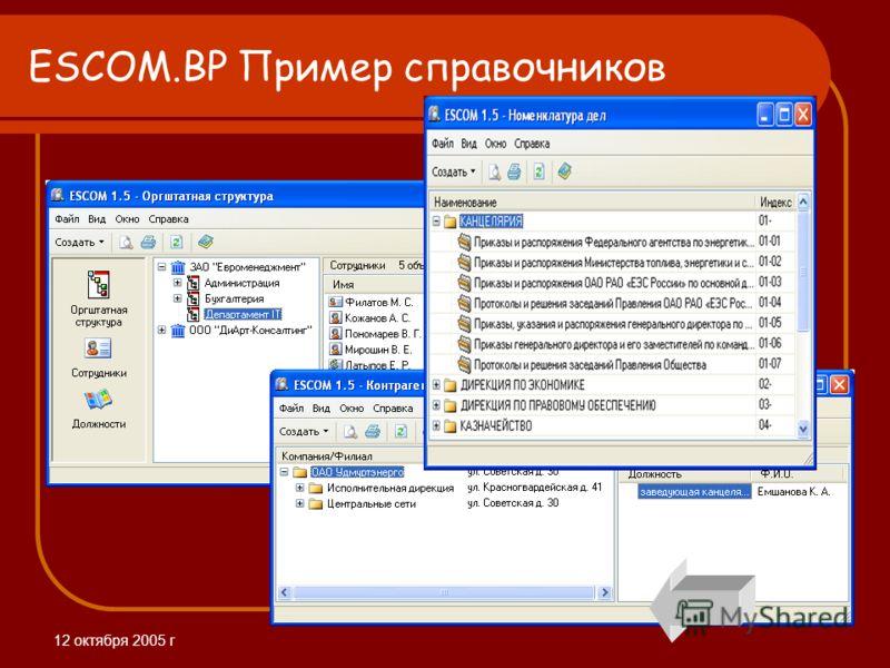 12 октября 2005 г ESCOM.BP Пример справочников