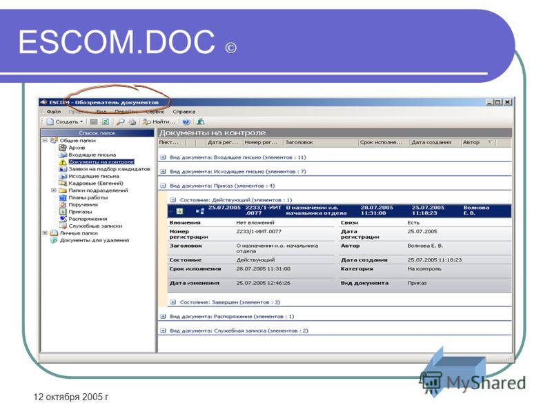 12 октября 2005 г ESCOM.DOC